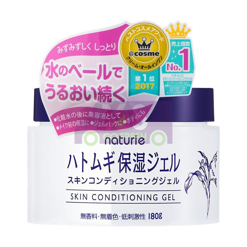 Hatomugi Skin Conditioning Gel 180g日本NATURIE 薏仁保湿啫喱凝胶面霜 180g