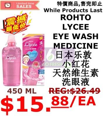 【ON SALE 热卖促销】ROHTO LYCEE Medicated Eye Wash 450ml日本ROHTO乐敦 LYCEE小红花天然维生素洗眼液大瓶装450ml(原价:26.49)