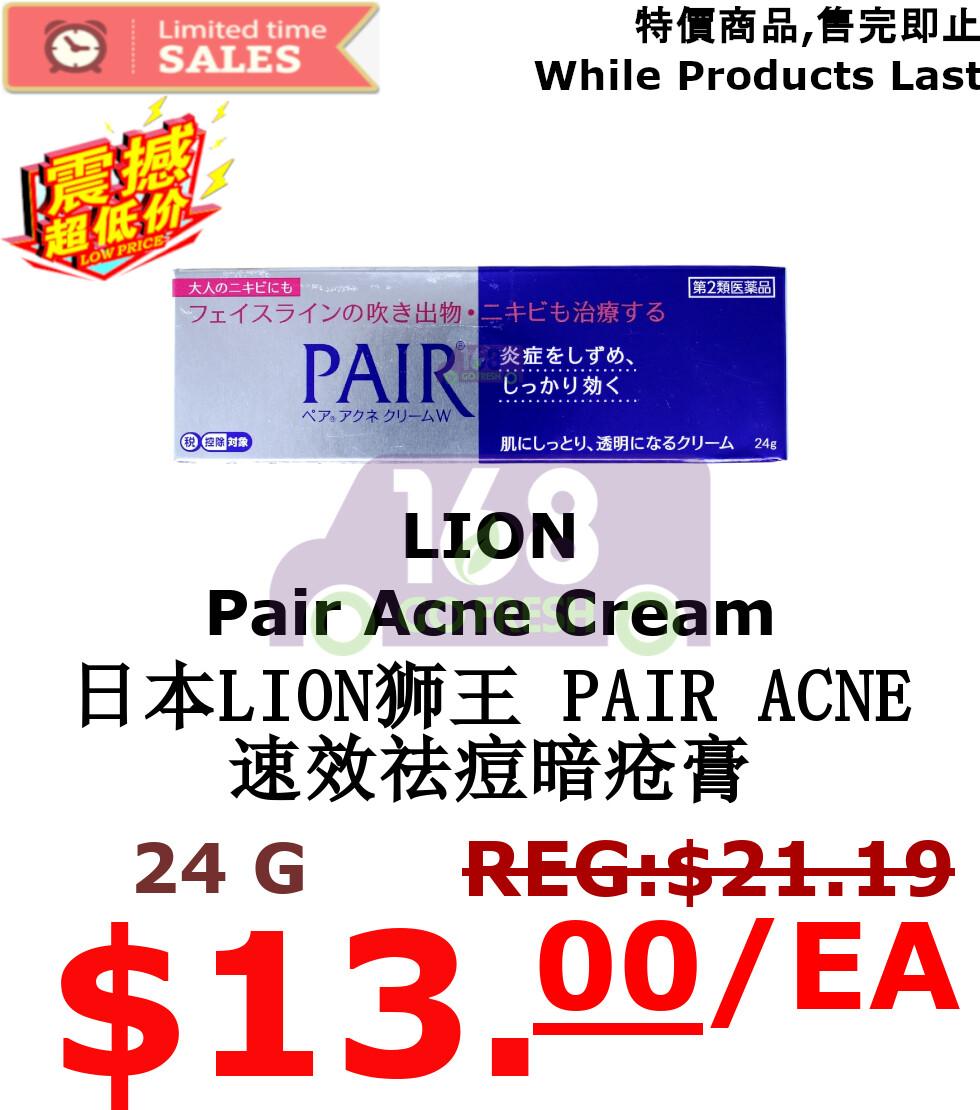 【ON SALE 热卖促销】LION Pair Acne Cream 24g日本LION狮王 PAIR ACNE 速效祛痘暗疮膏 24g(原价$21.19)