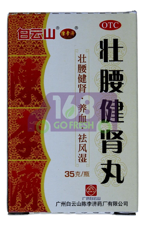 【ON SALE  7折热卖促销】BAIYUNSHAN Zhuang Yao Tonic Tablets Herbal Supplement 35g白云山 壯腰健肾丸35g-肾亏腰痛.小便频数.风湿骨痛(原价$3.99)