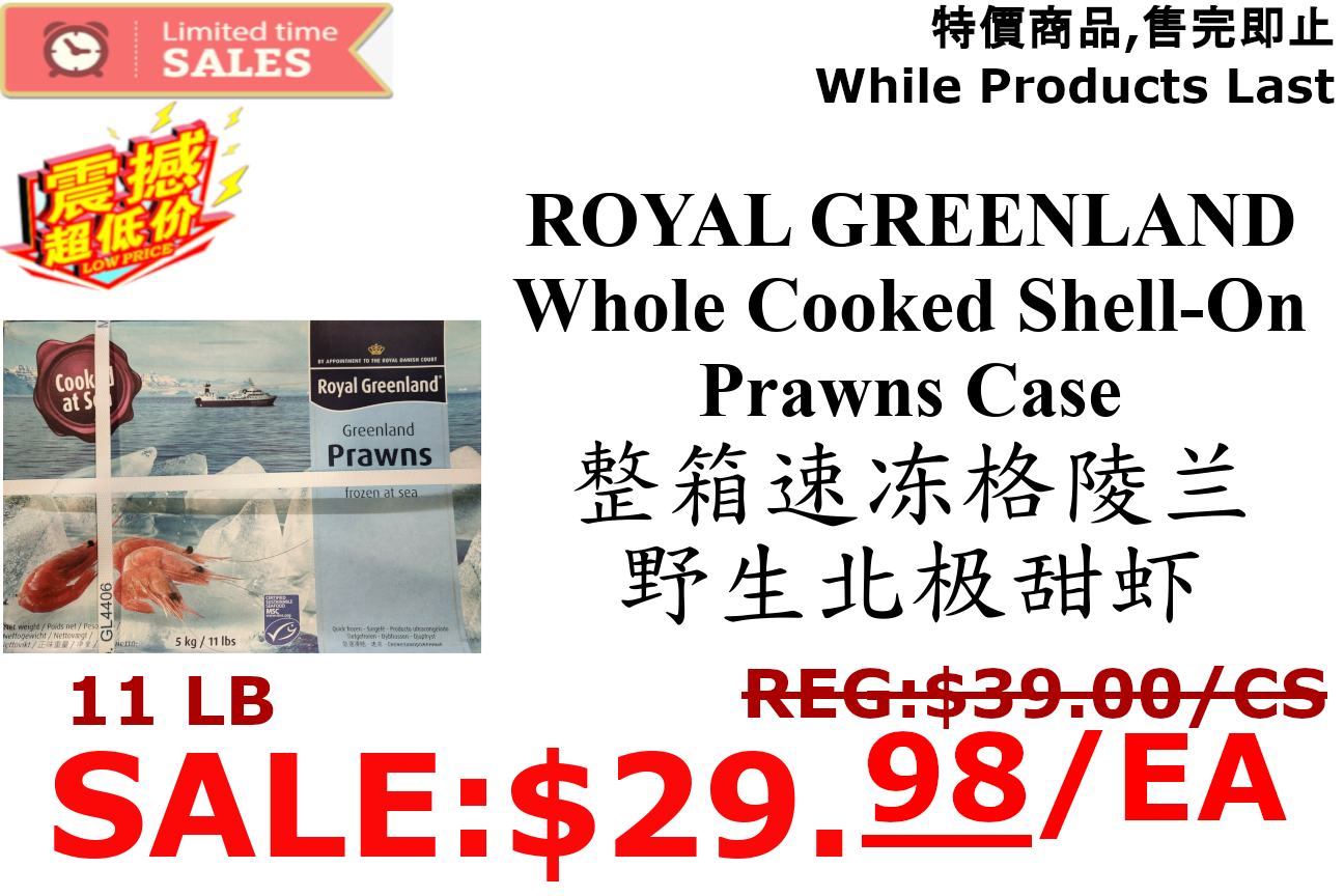 (ON SALE) ROYAL GREENLAND Whole Cooked Shell-On Prawns Case 11lb整箱速冻格陵兰北极甜虾(11lb)(原价$39.00)