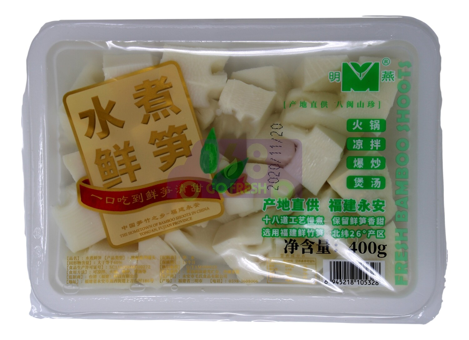 FRESH BAMBOO SHOOTS 明燕 水煮鲜笋(400G)