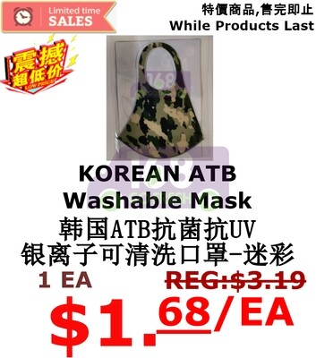 【ON SALE 热卖促销】KOREAN ATB Washable Mask 1each  韩国ATB抗菌抗UV银离子可清洗口罩1个装-迷彩(原价$3.19)