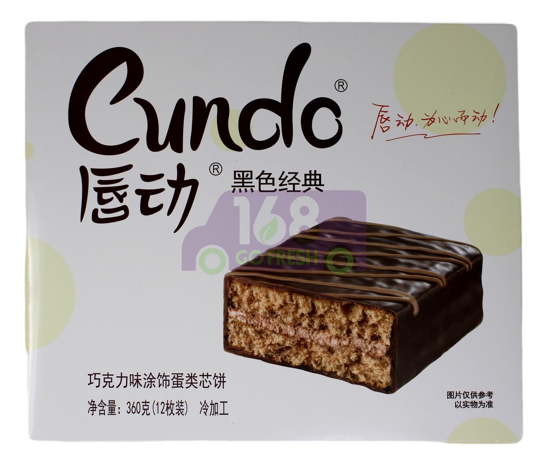 CUNDO DELICIOUS CHOCOLATE CAKE 唇动 巧克力味涂饰蛋类芯饼