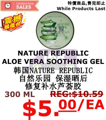 【ON SALE 清仓】NATURE REPUBLIC ALOE VERA SOOTHING GEL 300ml韩国NATURE REPUBLIC自然乐园保湿晒后修复补水芦荟胶 300ml(原价$10.59)
