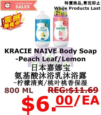 【ON SALE 热卖促销】KRACIE NAIVE Body Soap - Peach Leaf 800ml 日本嘉娜宝氨基酸桃叶桃香保湿沐浴乳沐浴露-大容量800ml粉红瓶(原价$11.69)