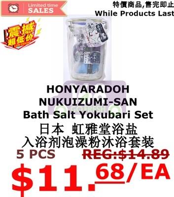 【ON SALE 热卖促销】HONYARADOH NUKUIZUMI-SAN Bath Salt Yokubari Set 日本虹雅堂浴盐入浴剂泡澡粉沐浴套装5件套(原价$14.89)-袋装