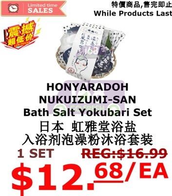 【ON SALE 热卖促销】HONYARADOH NUKUIZUMI-SAN Bath Salt Yokubari Set 日本虹雅堂浴盐入浴剂泡澡粉沐浴套装(原价$16.99)-篮子装