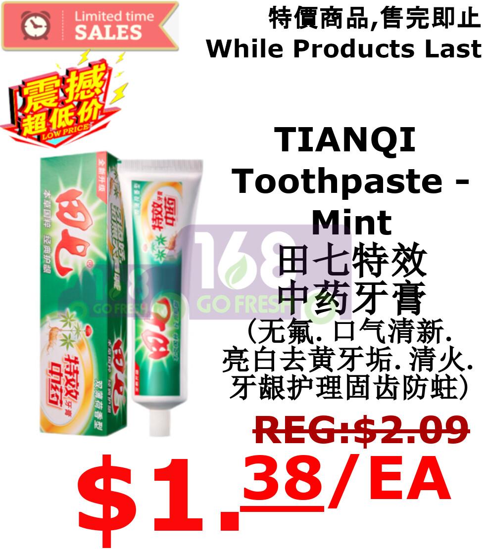 【ON SALE 热卖促销】TIANQI Toothpaste - Mint 田七特效中药牙膏(无氟口气清新亮白去黄牙垢清火牙龈护理固齿防蛀)100g(原价$2.09)
