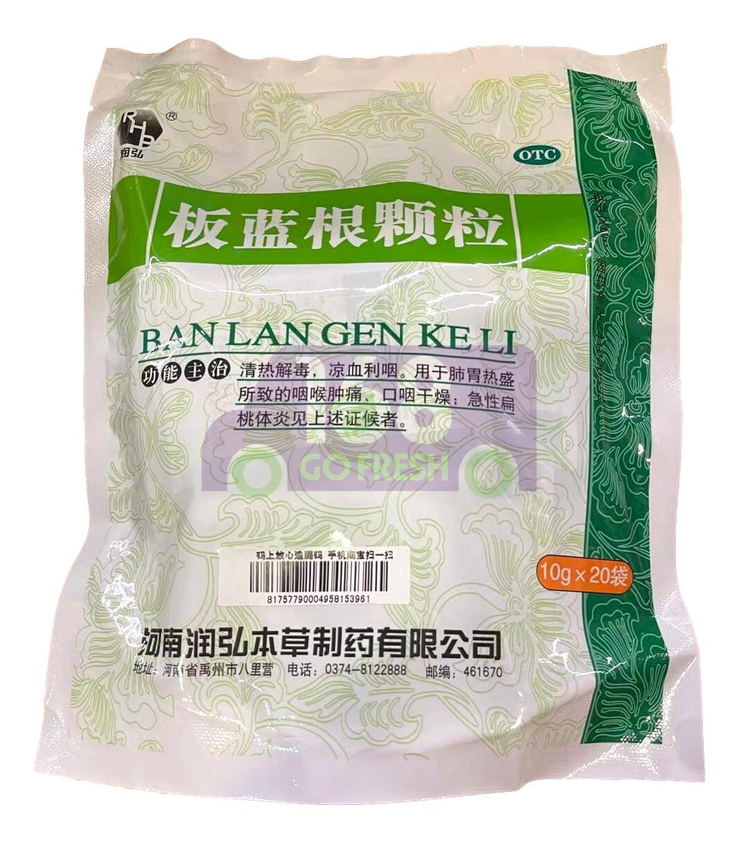 RUNHONG (Ban Lan Gen) Radix Isatidis Granules 10g*20sachets润弘板蓝根颗粒冲剂10g*20袋