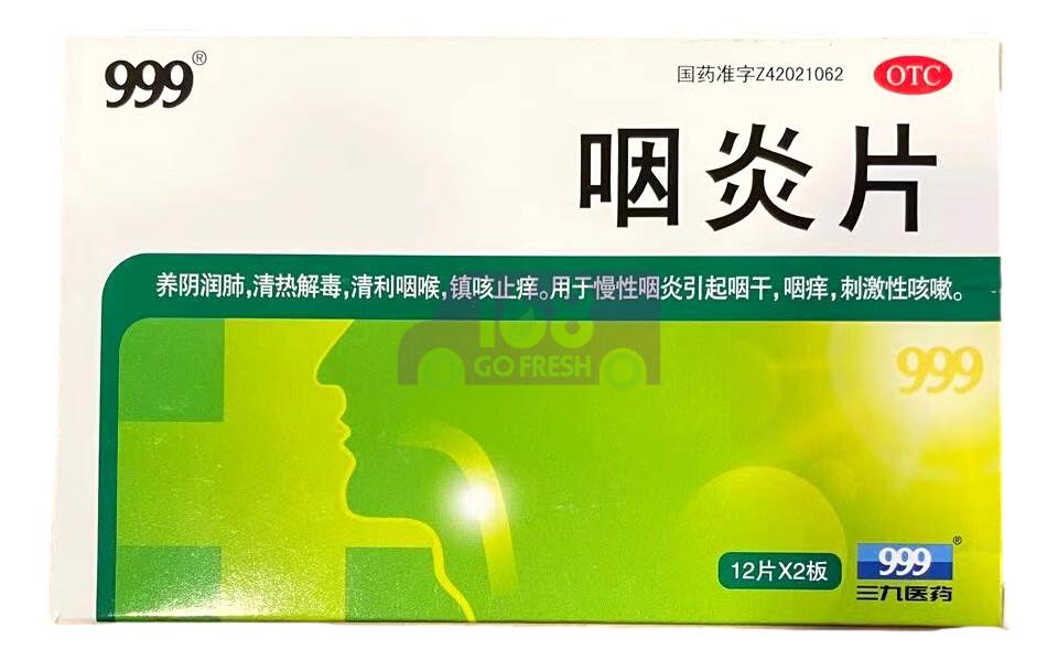 999 Yanyan Pian Herbal Supplement 24tablets 999 三九医药 咽炎片 24片-慢性咽炎引起咽干.咽痒.刺激性咳嗽