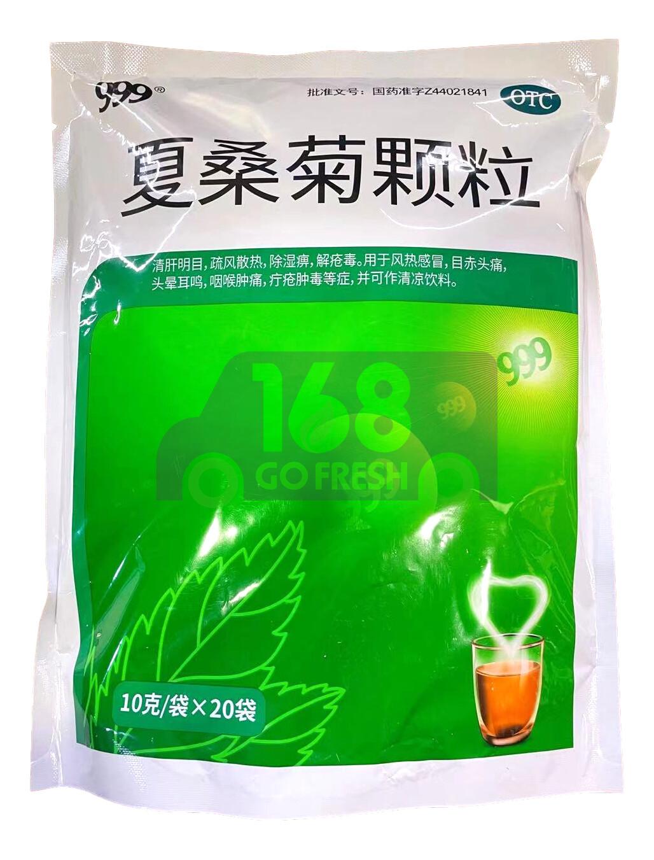 999 Xiasangju Granules 10g*20sachets999 夏桑菊颗粒 10g*20袋