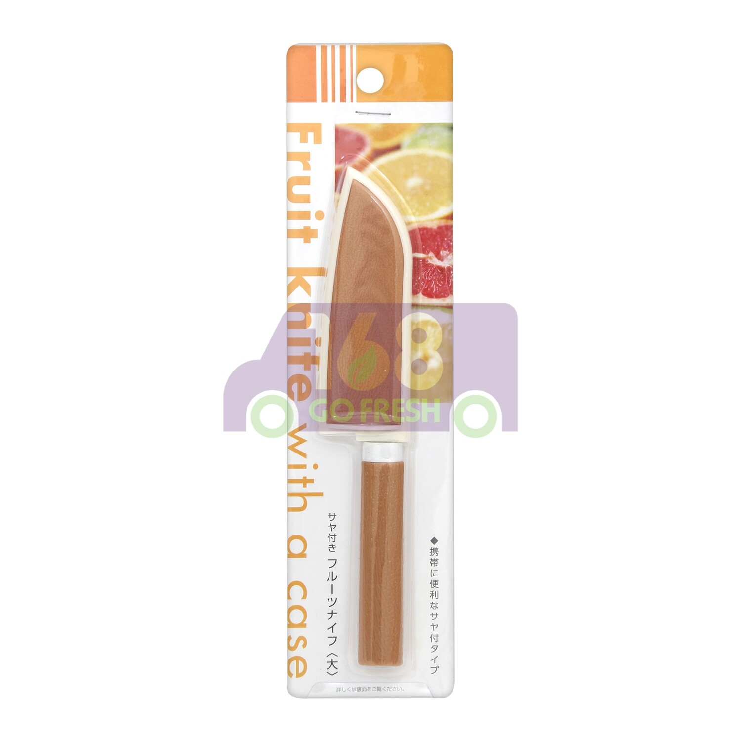 Fruit Knife with Cover 210mm (4991203118172 )