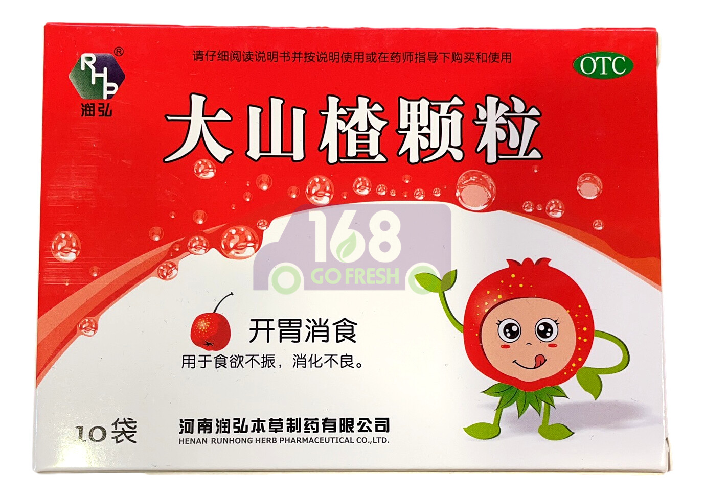 RUNHONG Hawthorn Granules Herbal Supplement 10bags/150g润弘 大山楂颗粒 10袋/150g-开胃消食
