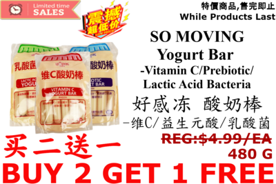 [LIMIT TIME SALE 限时特价] (买二送一 3 包)LACTIC ACID BACTERIA YOGURT BAR 好感冻 乳酸菌酸奶棒