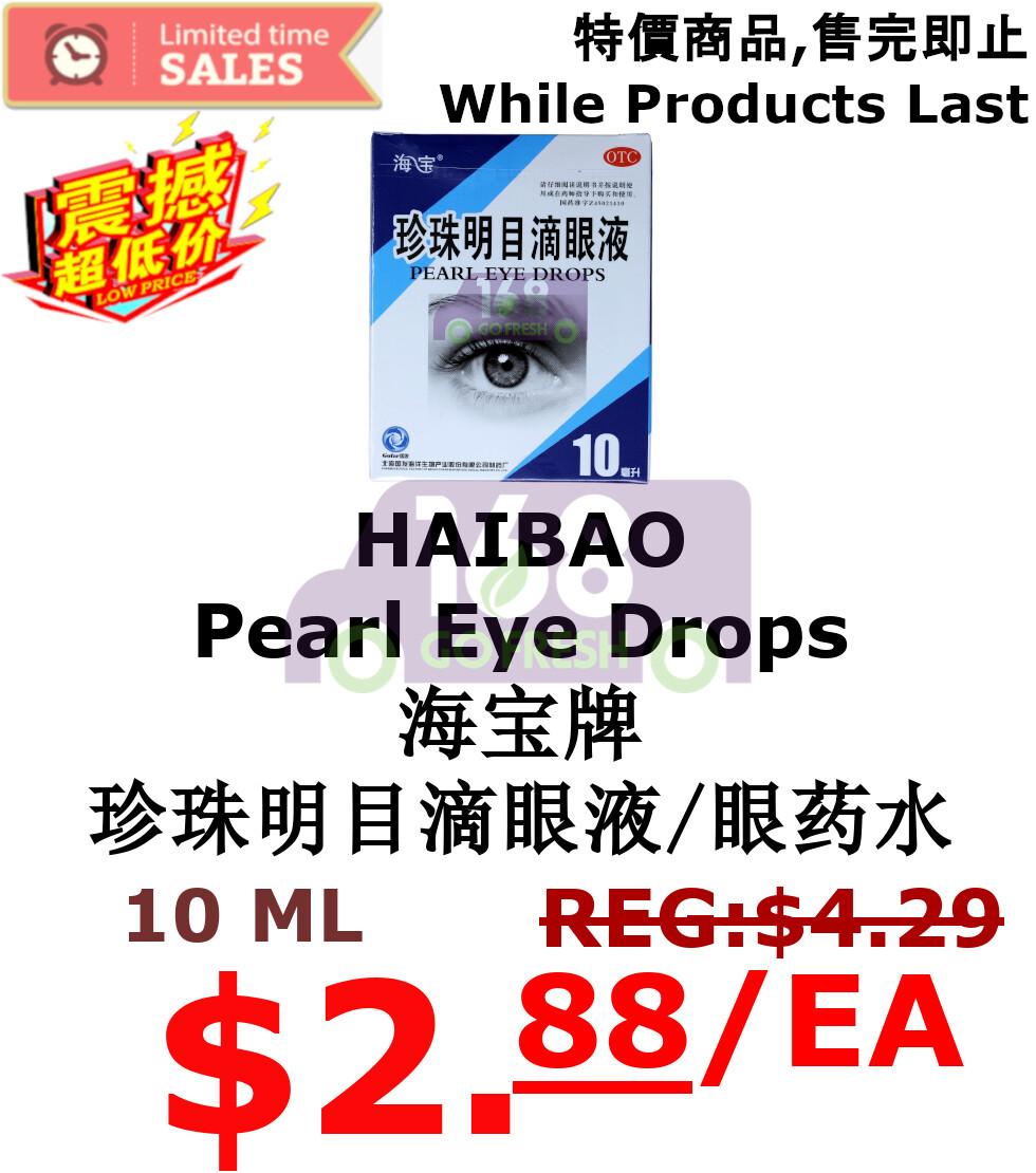 【ON SALE 热卖促销】HAIBAO Pearl Eye Drops 10ml 海宝牌珍珠明目滴眼液/眼药水10ml(原价$4.29)