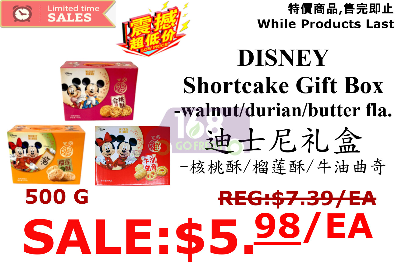[LIMIT TIME SALE 限时特价]DISNEY WALNUT COOKIES 迪士尼 核桃酥 (500G)