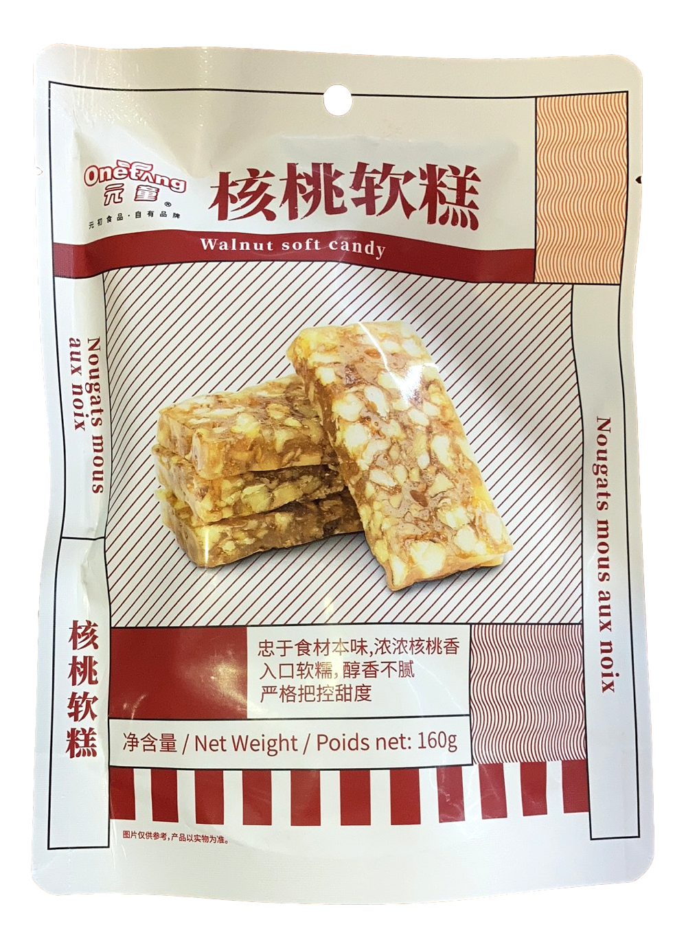 WALNUT SOFT CANDY  元童 核桃软糕(250G)