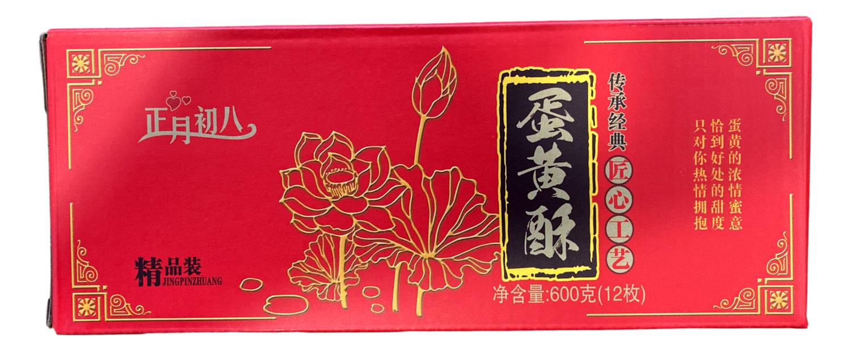 YOLK PASTRY  GIFT PACK 正月初八 蛋黄酥 精品装(600G)