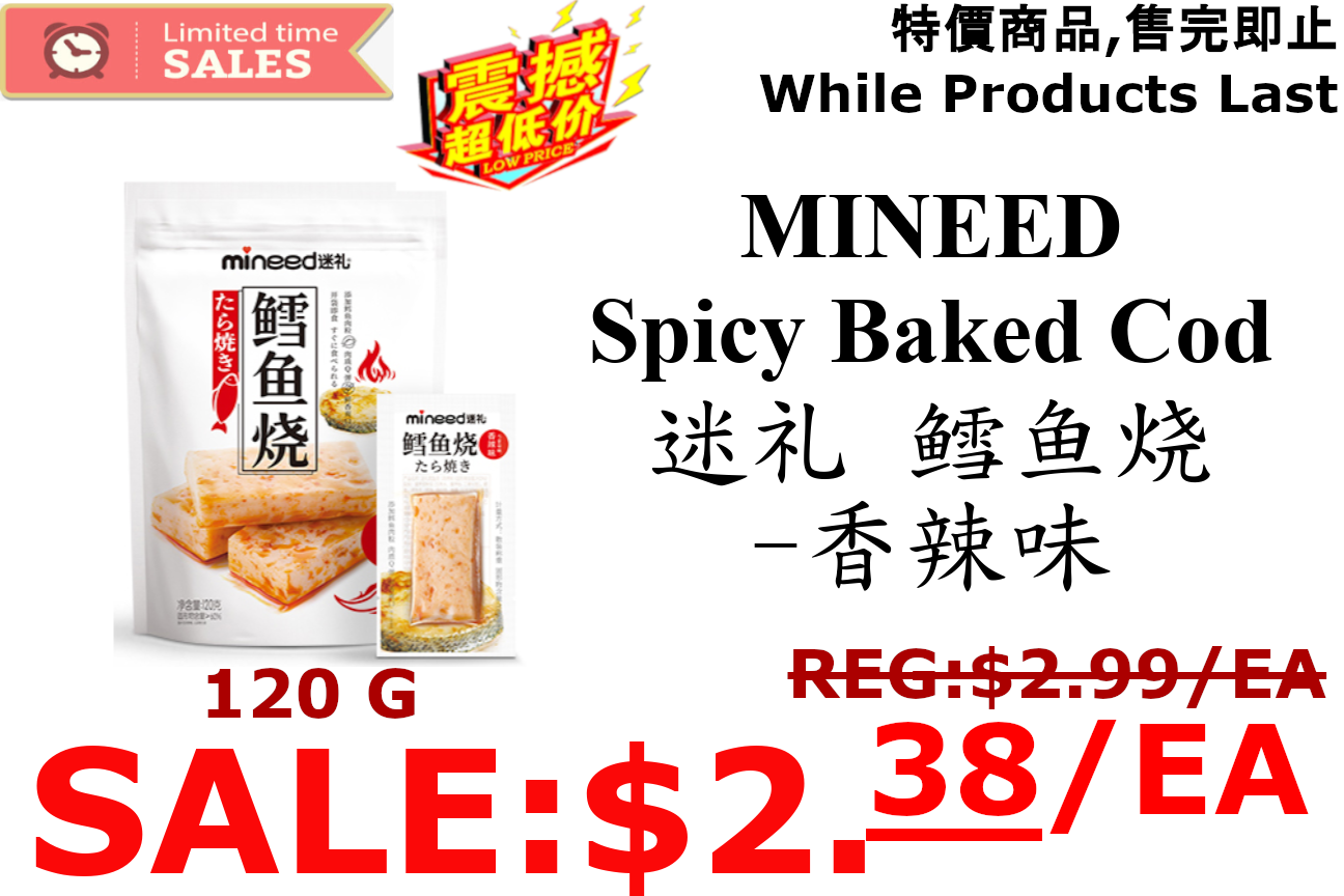[LIMIT TIME SALE 限时特价] BAKED COD SPICY FLAVORED 迷礼 鳕鱼烧(香辣味)