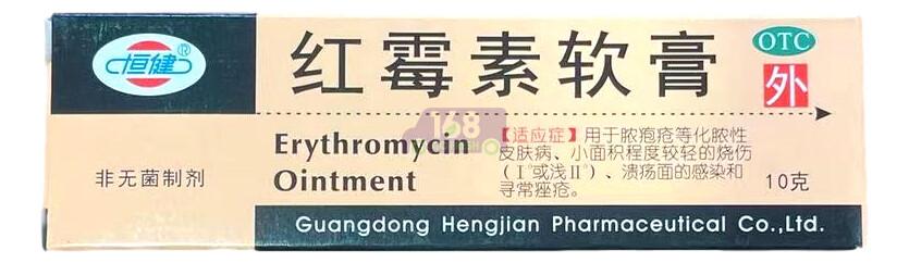 HENGJIAN ERYTHROMYCIN OINTMENT 红霉素软膏(10G)