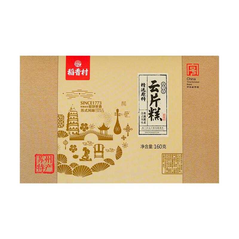 DAOXIANGCUN GLUTINOUS RICE CAKE SET  稻香村 云片糕混合装(12.68OZ)