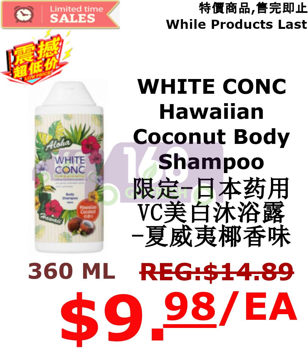 【ON SALE 热卖促销】(Limited) WHITE CONC Hawaiian Coconut Body Shampoo 360ml限定-日本药用VC美白沐浴露-夏威夷椰香味360ml(原价$14.89)