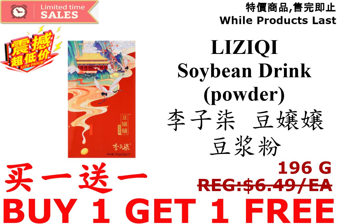 两包 [LIMIT TIME SALE 限时特价]Li Ziqi soy milk powder196g 李子柒 豆嬢嬢 豆浆粉(7种口味) 196g