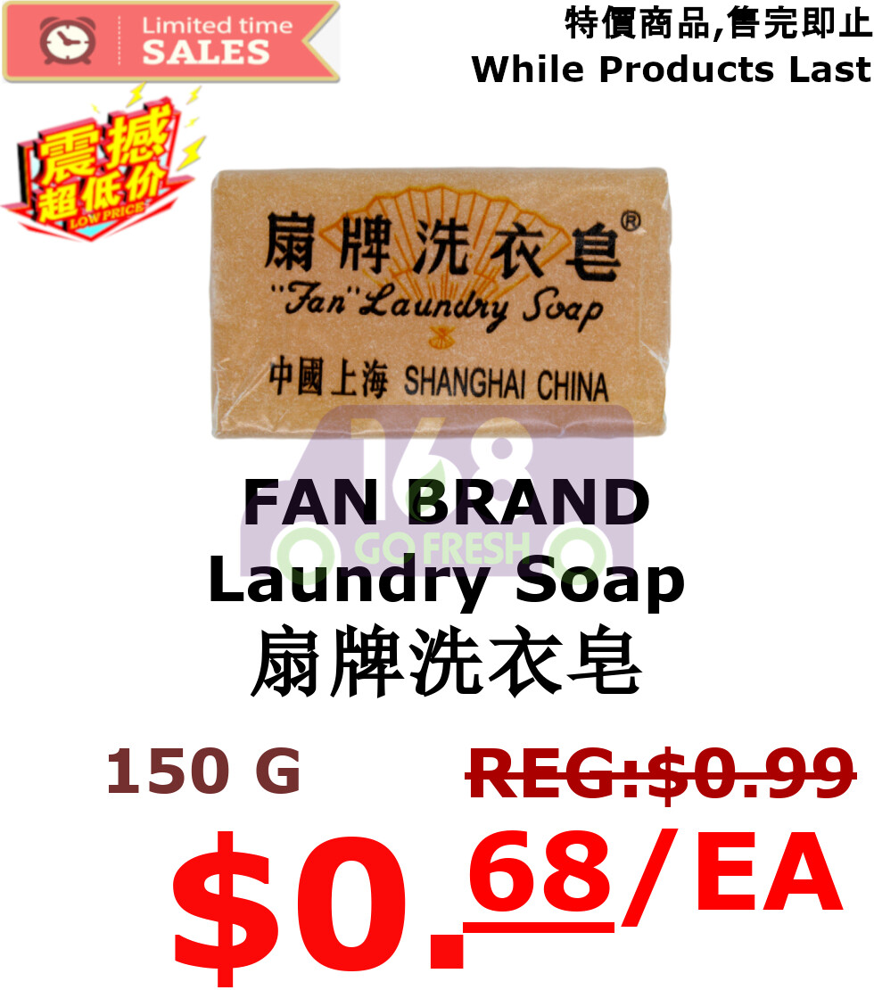 【ON SALE 热卖促销】FAN BRAND Laundry Soap 150g扇牌洗衣皂150g 1个装(原价$0.99)