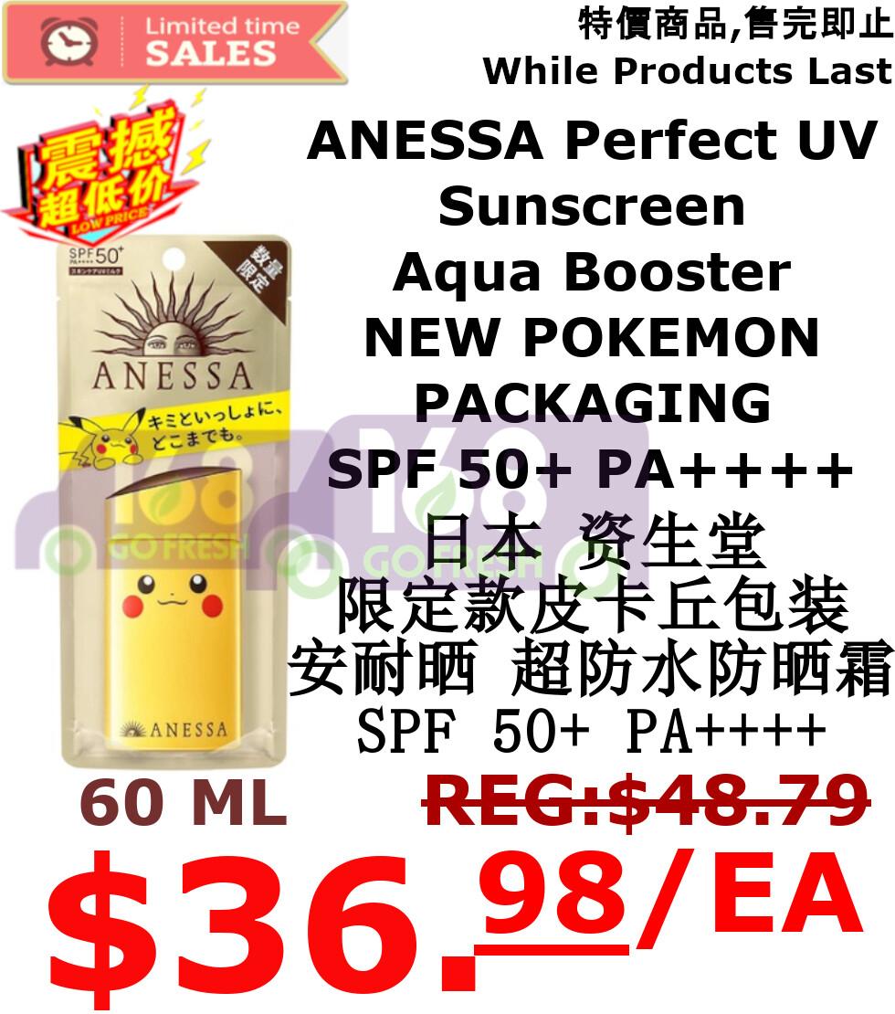 【ON SALE 热卖促销】ANESSA Perfect UV Sunscreen Aqua Booster NEW POKEMON PACKAGING SPF 50+ PA++++ 60ml日本资生堂限定款皮卡丘包装安耐晒超防水防晒霜SPF 50+ PA++++ 60ML(原价$48.79)