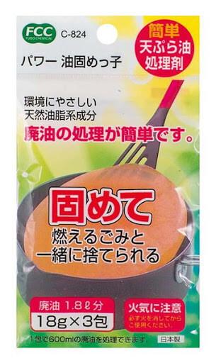 【ON SALE 热卖促销】FCC Waste Oil Hardener 60g日本FCC家庭食用废油凝固剂处理剂 18gX3包(原价$3.19)