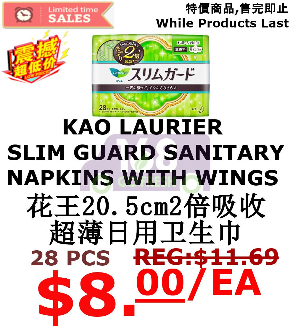 【ON SALE  热卖促销】LAURIER Slim Guard Sanitary Napkins With Wings Day Use 20.5cm 28pcs日本乐而雅零触感吸引力超薄日用卫生巾 无荧光剂 20.5cm 28片入(原价$11.69)-绿色包装