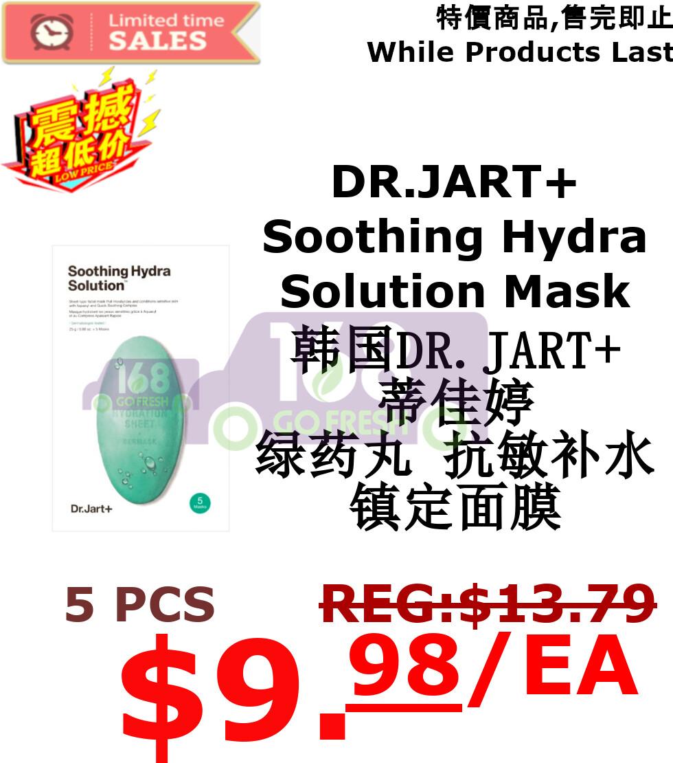 【ON SALE 热卖促销】DR.JART+ Soothing Hydra Solution Mask 5 Sheets 韩国DR.JART+ 蒂佳婷 绿药丸抗敏补水镇定面膜 5片(原价$13.79)