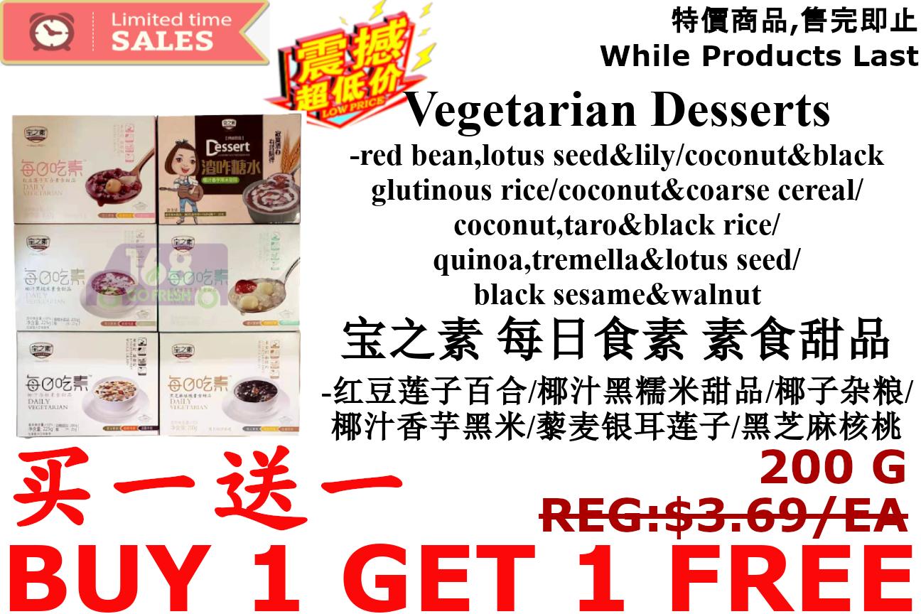 2包 买一送一[LIMIT TIME SALE 限时特价]RED BEAN & LOTUS SEED & LILY VEGETARIAN DESSERT 宝之素 红豆莲子百合素食甜品(200G)