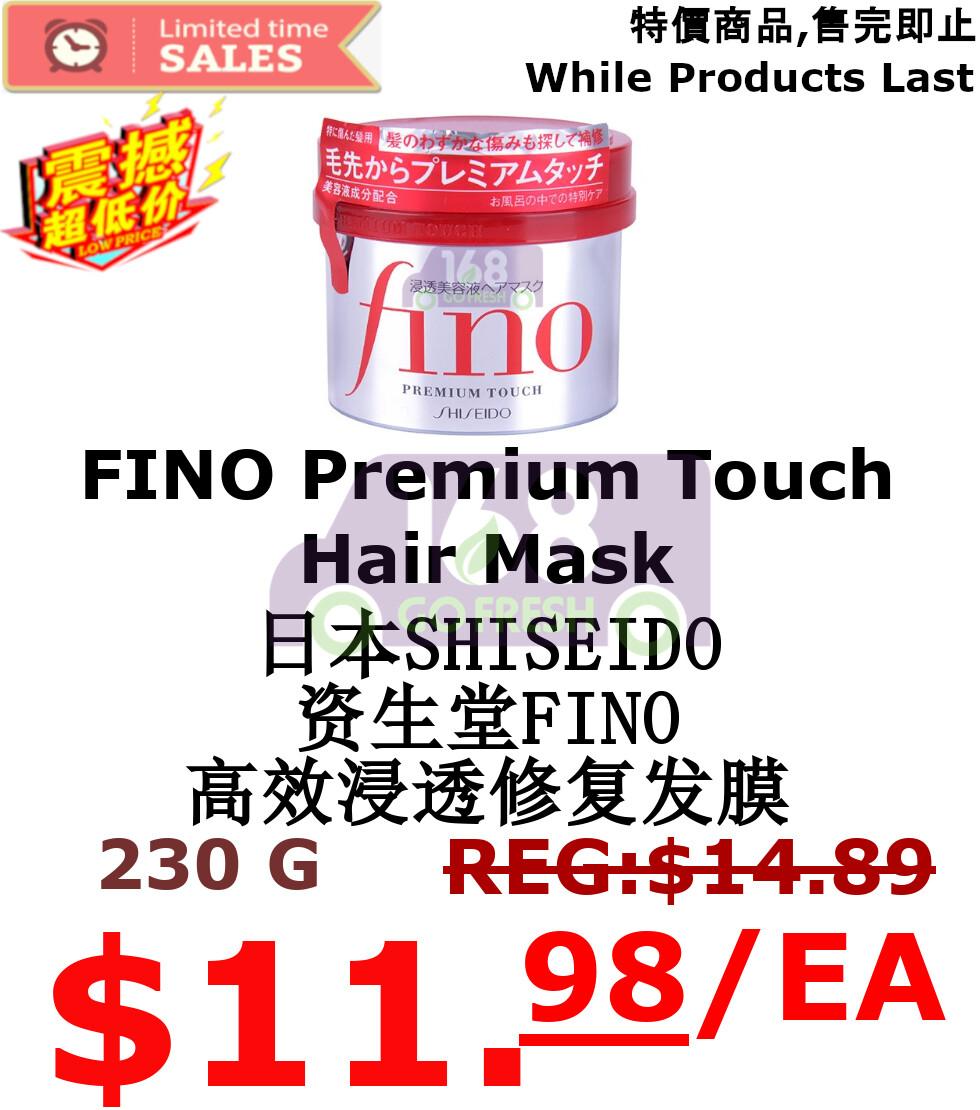 【ON SALE 热卖促销】FINO Premium Touch Hair Mask 230g 日本SHISEIDO资生堂FINO 高效浸透修复发膜 受损发专用 230g(原价$14.89)-红罐