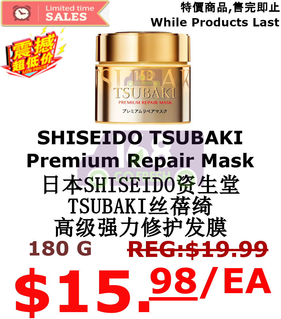 【ON SALE 热卖促销】SHISEIDO TSUBAKI Premium Repair Mask 180g  日本SHISEIDO资生堂 TSUBAKI丝蓓绮 高级强力修护发膜180g(原价$19.99)-黄金罐