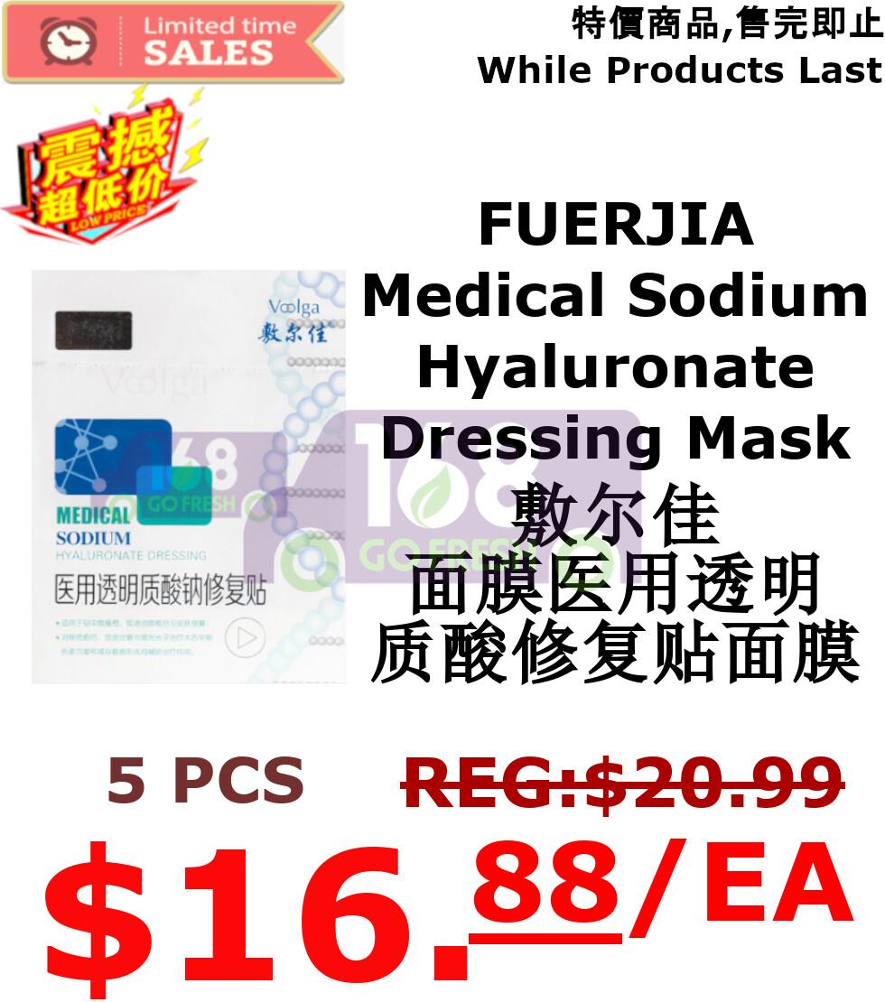【ON SALE 热卖促销】FUERJIA Medical Sodium Hyaluronate Dressing Mask 5pcs 敷尔佳医用透明质酸修复贴面膜5pcs(原价$20.99)