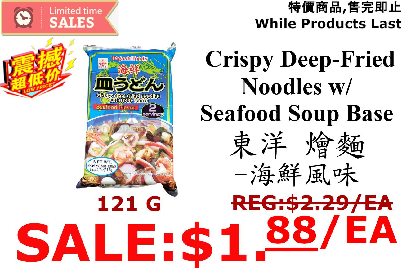 [LIMIT TIME SALE 限时特价]  Crispy Deep-Fried Noodles w/ Seafood Soup Base 东洋烩面-海鲜风味(121G)