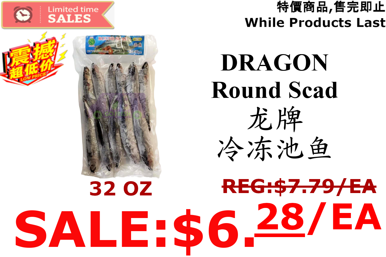 [LIMIT TIME SALE 限时特价] DRAGON ROUND SCAD 急冻龙牌 越南池鱼(32OZ)