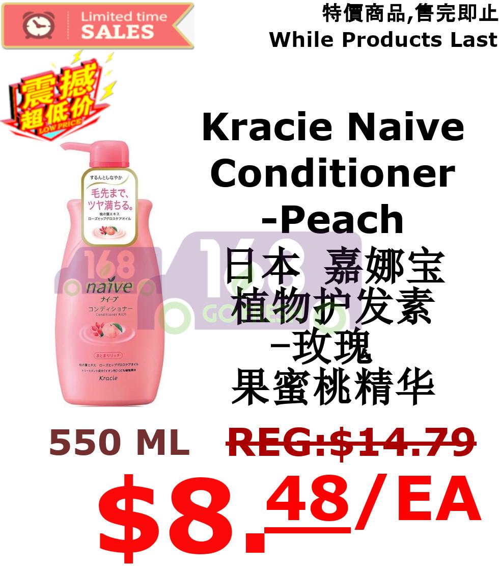 【ON SALE 热卖促销】Kracie Naive Conditioner (Hydrated & Rich) -Peach 550ml日本嘉娜宝植物护发素-玫瑰果蜜桃精华550ml(原价$14.79)