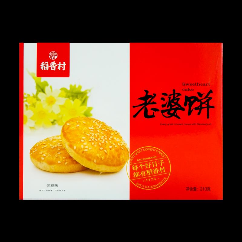 SWEETHEART CAKE-BLACK SUGAR FLV 稻香村 老婆饼 黑糖味(210G)