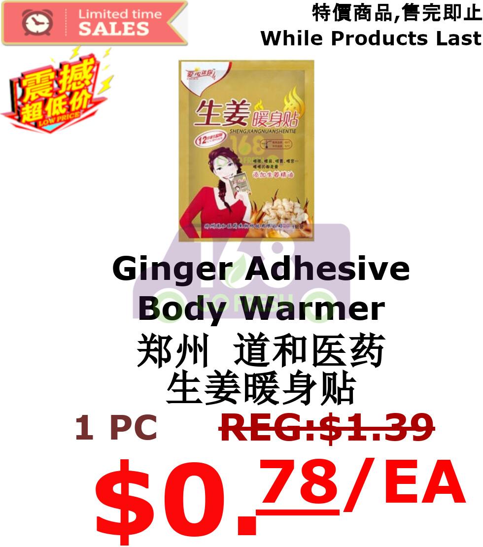 【ON SALE 热卖促销】Ginger Adhesive Body Warmer 1pc 郑州道和医药生姜暖身贴-添加生姜精油 1片装(原价$1.39)