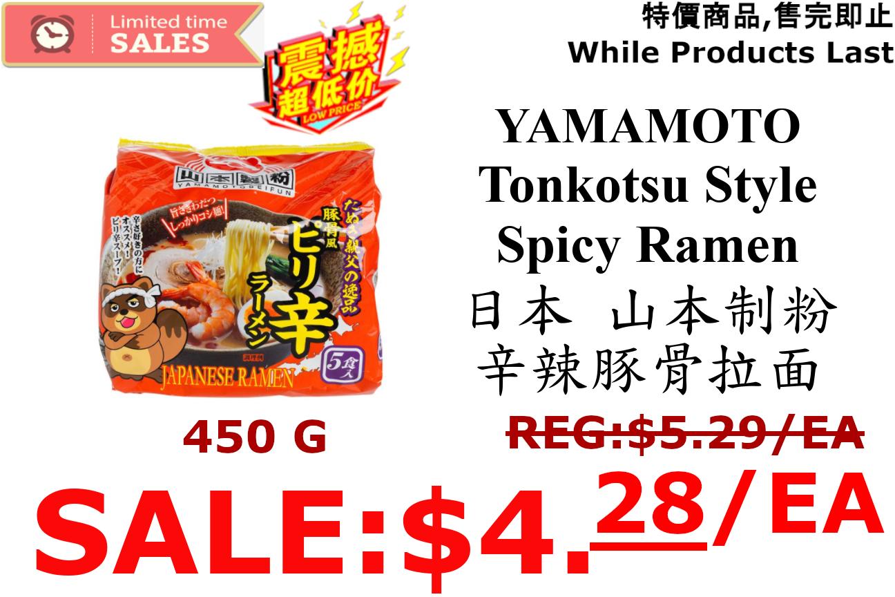 [LIMIT TIME SALE 限时特价]  YAMAMOTO Tonkotsu Style Spicy Ramen 日本 山本制粉 辛辣豚骨拉面(450G)