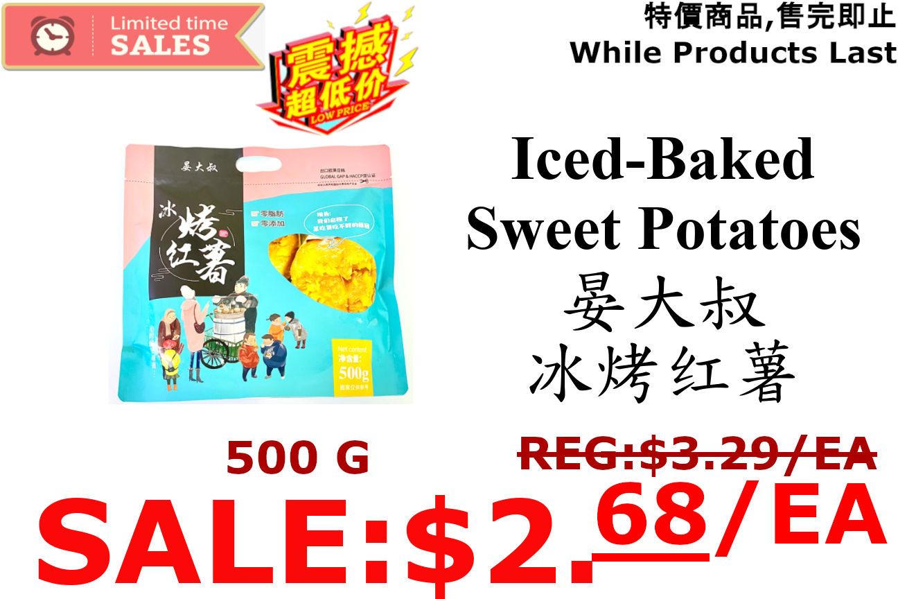 [LIMIT TIME SALE 限时特价] ICE BAKED SWEET POTATOES 晏大叔 冰烤红薯   500G