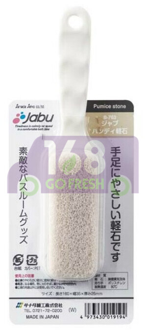 Japan  Natural Pumice Stone Foot Stone Clean Skin Grinding Callus Foot Care Massage Clean Dead Hard Skin 日本SANADA磨脚石-白色