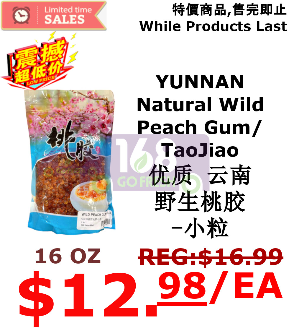 【ON SALE 热卖促销】YUNNAN Natural Wild Peach Gum / TaoJiao 16oz 优质云南野生桃胶 1磅装-小粒(原价$16.99)
