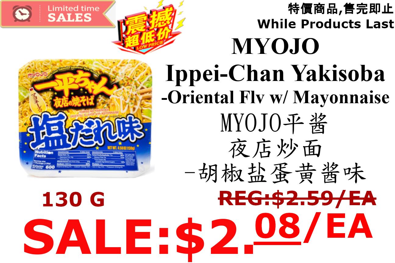 [LIMIT TIME SALE 限时特价]  MYOJO Yakisoba-Oriental Flavor with Mayonnaise 日本 平酱夜店炒面-胡椒盐蛋黄酱味(130G)