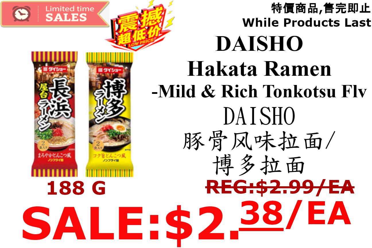 [LIMIT TIME SALE 限时特价]  DAISHO NAGAHAMA YATAI RAMEN 日本 DAISHO豚骨风味拉面 (长浜*红)(188G)