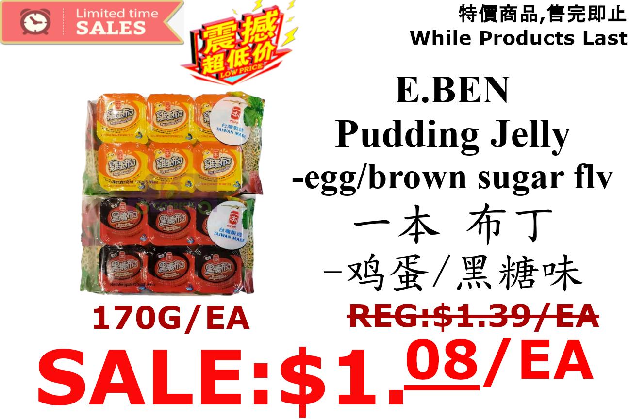 [LIMIT TIME SALE 限时特价]Pudding Jelly -egg/brown sugar flavor  一本 布丁-鸡蛋/黑糖味(275G)