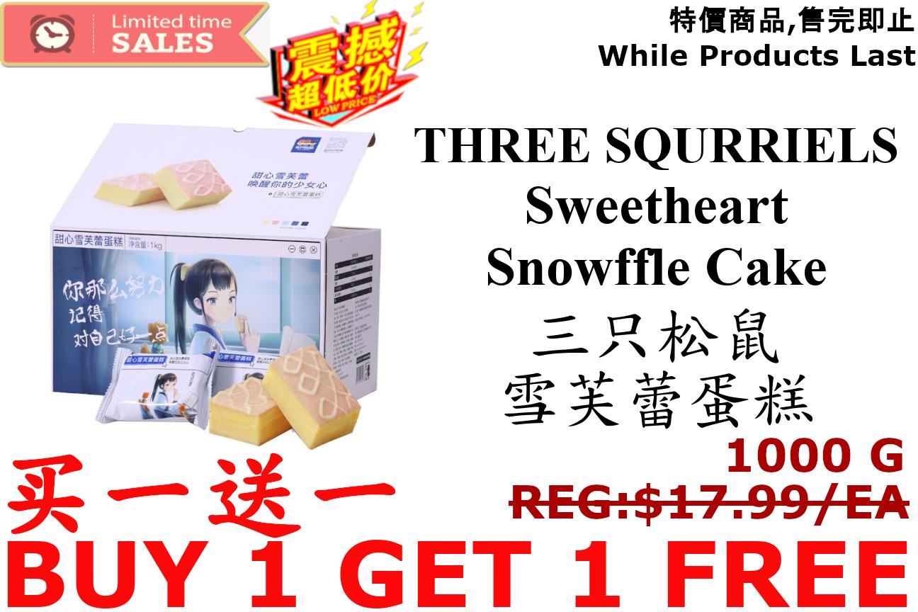 买一送一  两条 [LIMIT TIME SALE 限时特价]  THREE SQURRIELS YELLOW CAKE 三只松鼠 甜心雪芙蕾蛋糕(1KG)